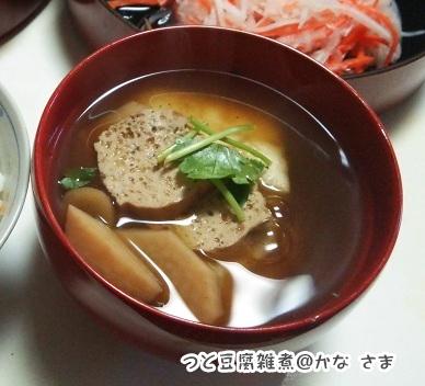 つと豆腐雑煮1
