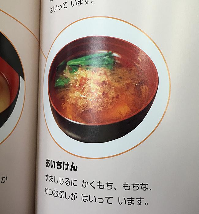 雑煮画像提供